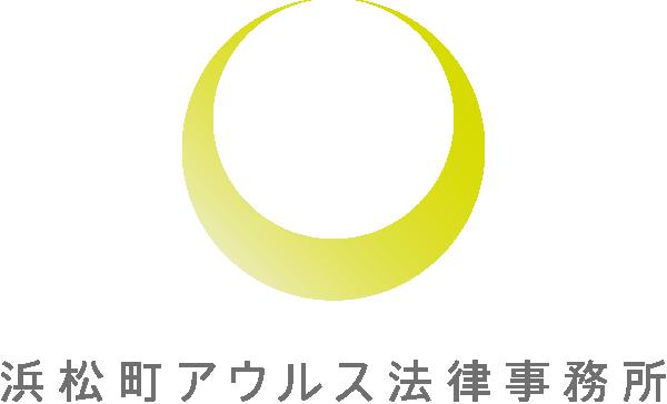 浜松町アウルス法律事務所